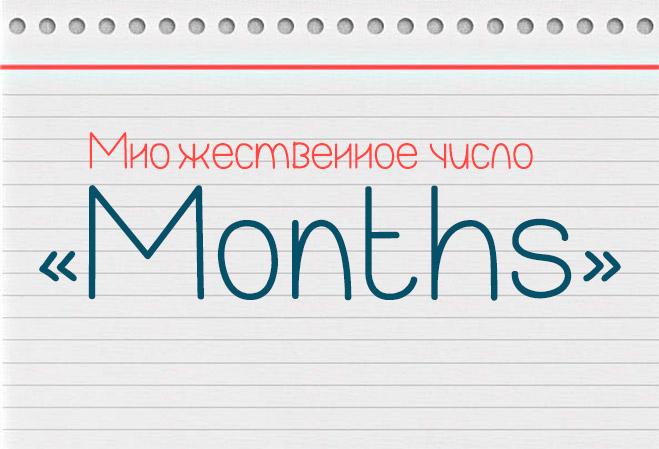 Существительное month
