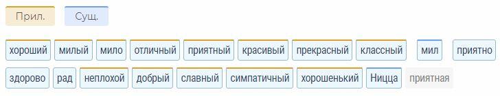 Перевод слова nice