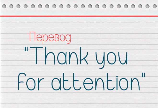 Спасибо за внимание перевод