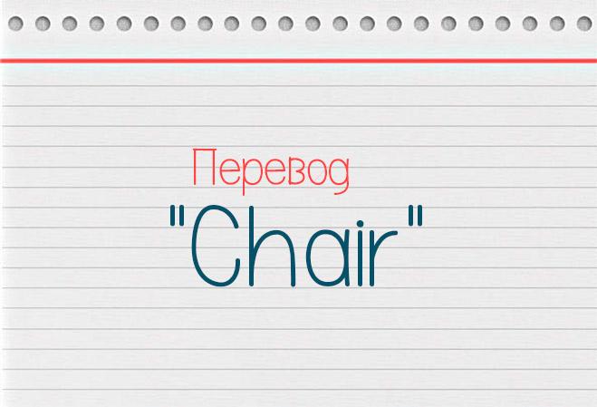 chair на английском