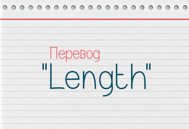 Как правильно переводиться length
