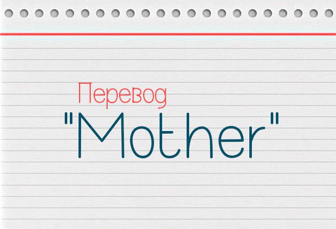 Как переводиться слово мама на английский?