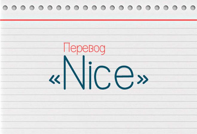 Как переводиться nice