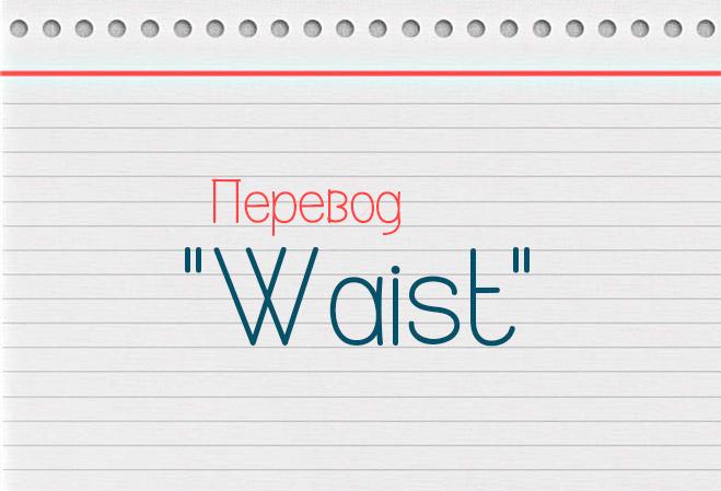 Что в английском значит слово waist?