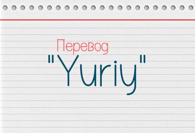 Перевод слова - Yuriy
