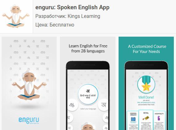 Приложения для английского