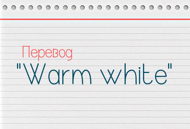 Как переводиться: warm white?