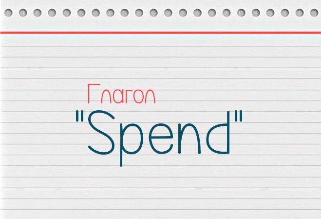 3 формы глагола spend